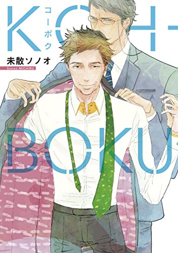 KOH-BOKU(コーボク) (ディアプラス・コミックス)の詳細を見る