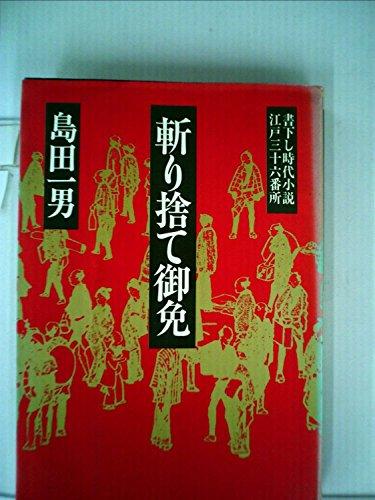 斬り捨て御免―江戸三十六番所 (1980年)