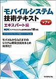 Best アクセスシステム - モバイルシステム技術テキスト エキスパート編-MCPCモバイルシステム技術検定試験1級対応-第7版 Review