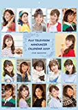 フジテレビ女性アナウンサーカレンダー2019 ~OUR SEASONS~ ([カレンダー])