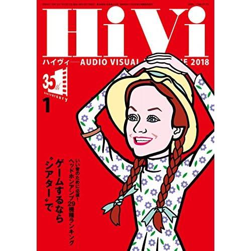 HiVi (ハイヴィ) 2018年 1月号 [雑誌]