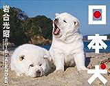2015カレンダー 日本犬 ([カレンダー])