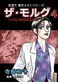 ザ・モルグ4: 監察医蘇芳まゆこシリーズ