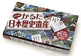 ビジュアルかるた 日本歴史遺産