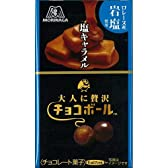 森永 大人に贅沢チョコボール 塩キャラメル 51g×10個
