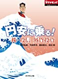 円安に乗る! 株・投信・外貨投資 週刊ダイヤモンド 特集BOOKS