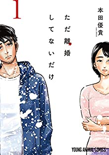 [本田優貴] ただ離婚してないだけ 第01巻