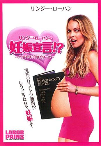 リンジー・ローハンの妊娠宣言!? ハリウッド式OLウォーズ [レンタル落ち]