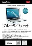 【ブルーライトカット 液晶保護フィルム マット加工でさらに目にやさしい! ホワイトタイプ】 APPLE iMac 27インチ機種用 気泡が消えるエアーレス加工 [クリーニングクロス&ヘラ付]