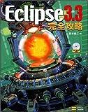 Eclipse3.3 完全攻略