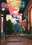 Re:まりな 6 (ジェッツコミックス)