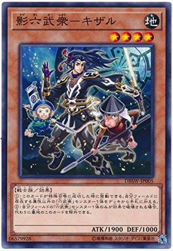 遊戯王/第10期/DBSW-JP005 影六武衆-キザル
