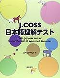 J.COSS日本語理解テスト