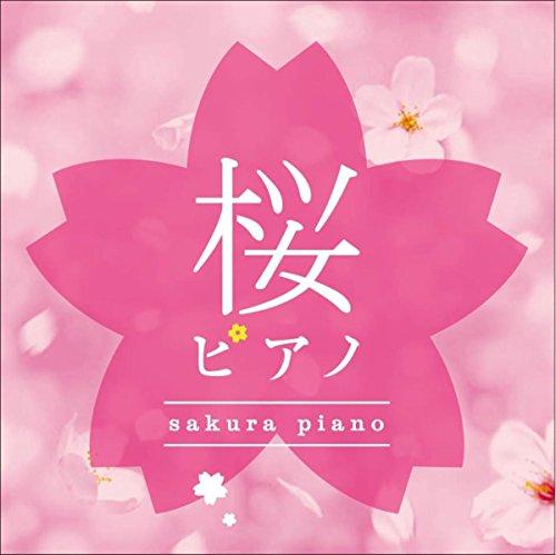 桜 (コブクロ)