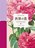 My Picture Book 世界の花