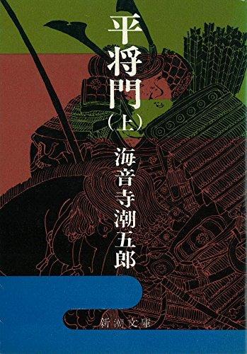 平将門〈上巻〉 (1967年) (新潮文庫)