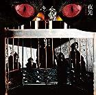 夜光(初回生産限定盤)(DVD付)(通常1~2営業日以内に発送)