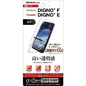 レイ・アウト DIGNO F/DIGNO E ...の関連商品3