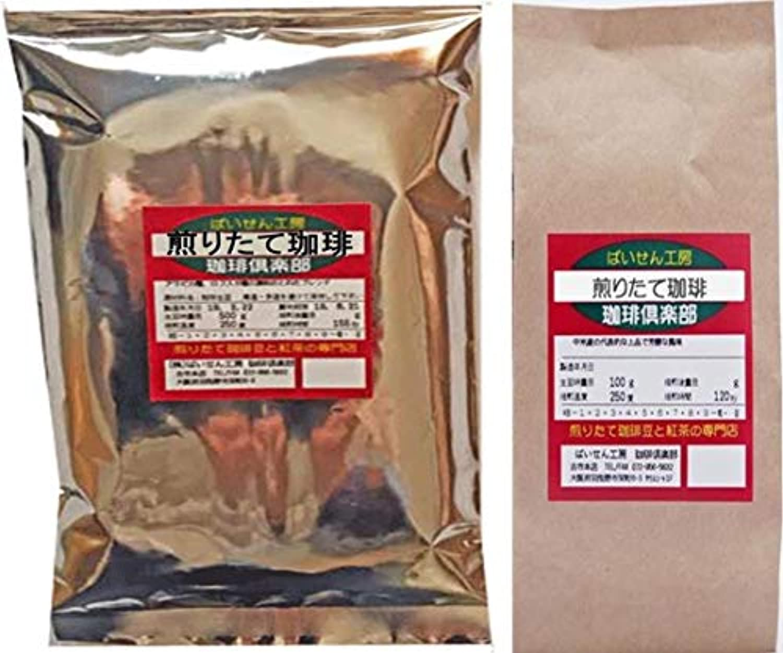 ばいせん工房 珈琲倶楽部 お好みの焙煎 ブラジルハニー200g コーヒー 豆のまま/ミディアムロースト