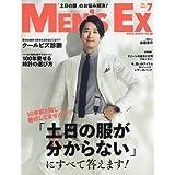 MEN'S EX(メンズイーエックス) 2017年 07 月号 [雑誌]