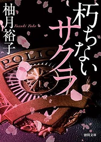 朽ちないサクラ (徳間文庫)