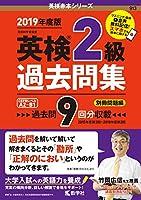 英検2級過去問集 (英検赤本シリーズ)