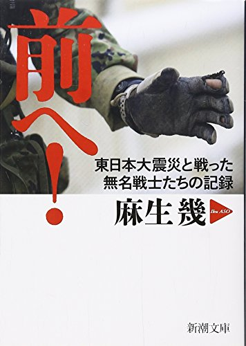 前へ!: 東日本大震災と戦った無名戦士たちの記録 (新潮文庫)の詳細を見る