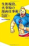 生涯現役、火事場の漫画家仕事術 (ワニブックスPLUS新書)