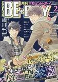 MAGAZINE BE×BOY (マガジンビーボーイ) 2016年 02月号 ねこ田米蔵デビュー15周年記念シール付 [雑誌]