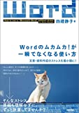 Wordのムカムカ!が一瞬でなくなる使い方 ~文章・資料作成のストレスを最小限に!