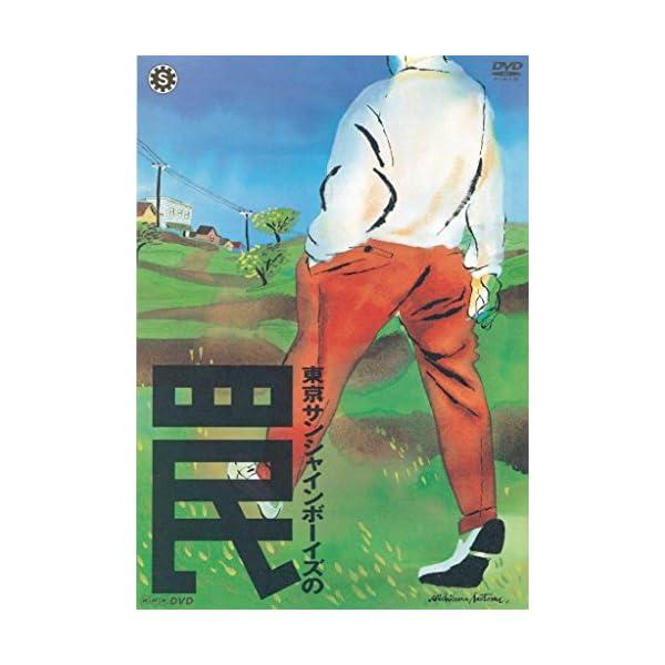 東京サンシャインボーイズの罠 [DVD]の商品画像