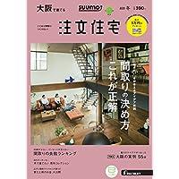 注文住宅を建てるなら SUUMO注文住宅 大阪で建てる  2018年冬号