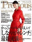 Precious (プレシャス) 2017年 3月号 [雑誌]