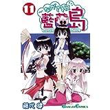ながされて藍蘭島 11 (ガンガンコミックス)