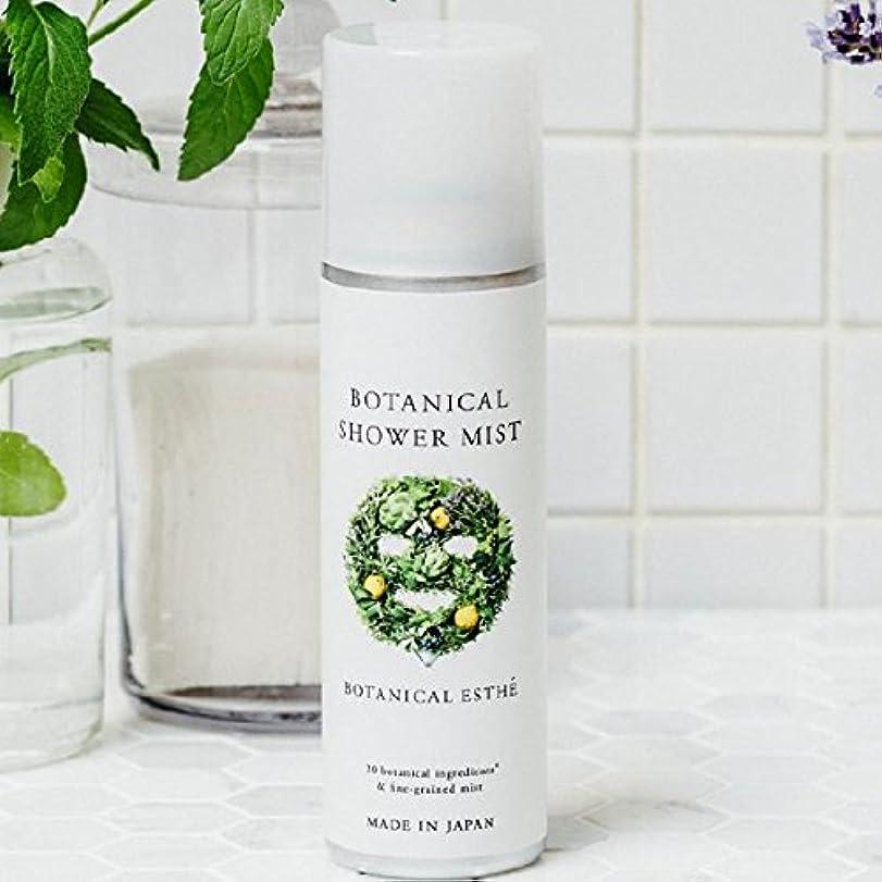 リング影響ゲインセイボタニカルエステ ボタニカルシャワーミスト 化粧水 160g