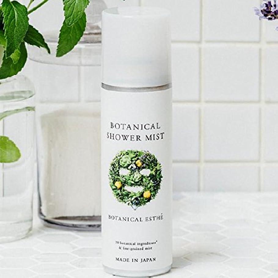 ありがたいブル添加剤ボタニカルエステ ボタニカルシャワーミスト 化粧水 160g