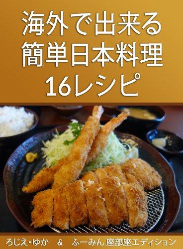 海外で出来る簡単日本料理16レシピ