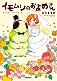 イモムシのおよめさん 吉元ますめ短編集 (MFコミックス フラッパーシリーズ)