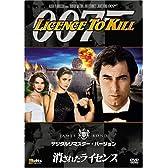 消されたライセンス (デジタルリマスター・バージョン) [DVD]