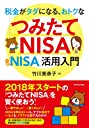 税金がタダになる おトクな 「つみたてNISA」「一般NISA」活用入門