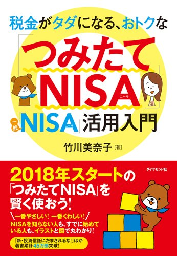 税金がタダになる、おトクな 「つみたてNISA」「一般NISA」活用入門の詳細を見る
