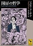 閨房の哲学 (講談社学術文庫) 画像