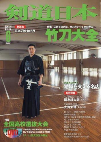 月刊剣道日本 2017年 06 月号 [雑誌]
