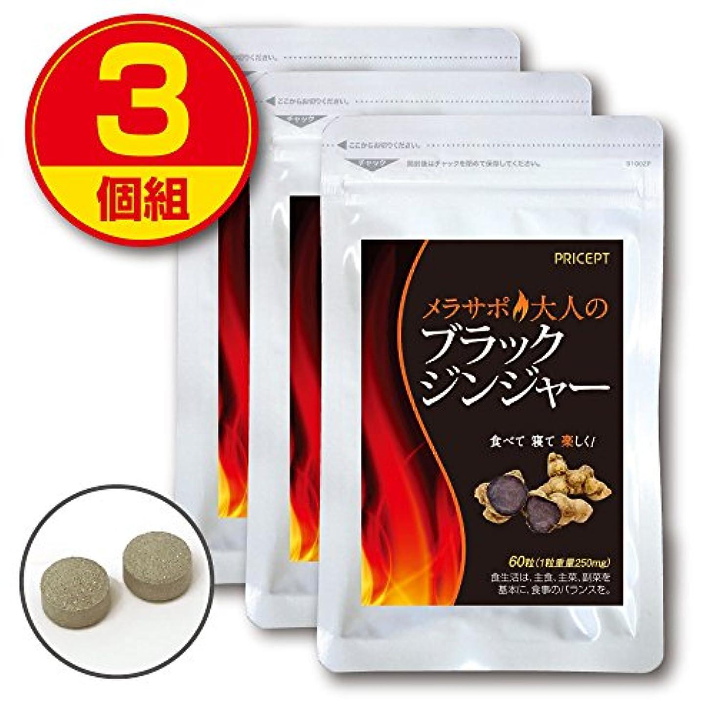 麺吐き出すひねくれたプリセプト メラサポ大人のブラックジンジャー 60粒【3個組】(ダイエットサプリメント?粒タイプ)