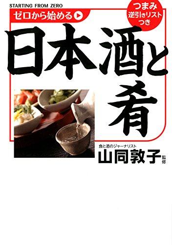 ゼロから始める日本酒と肴の詳細を見る