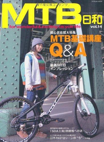 MTB日和 Vol.14 (タツミムック)