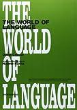 言語の世界