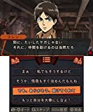 進撃の巨人 死地からの脱出 - 3DS_04