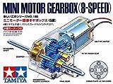 【 ミニモーター 標準ギヤボックス ( 8速 )】 タミヤ 楽しい工作シリーズ tk188// 自作工作に幅広く使用することができる組立式のギアボックス