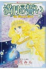 満月の誓い 2 (ハーレクインコミックス・エクストラ) コミック